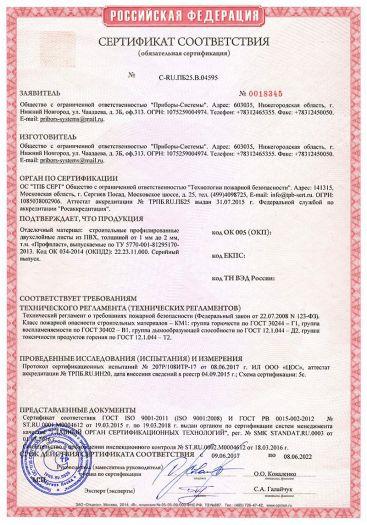 Скачать сертификат пожарной безопасности на отделочный материал: строительные профилированные двухслойные листы из ПВХ, толщиной от 1 мм до 2 мм, т.м. «Профпласт»
