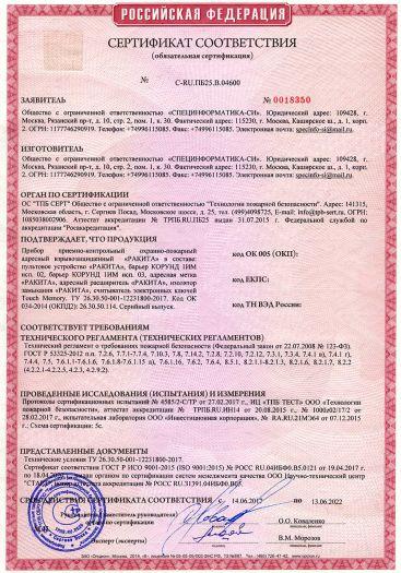 Скачать сертификат пожарной безопасности на прибор приемно-контрольный охранно-пожарный адресный взрывозащищенный «РАКИТА»