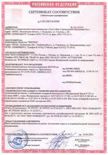 Скачать сертификат пожарной безопасности на плиты минераловатные теплоизоляционные ISOVER на полимерном связующем