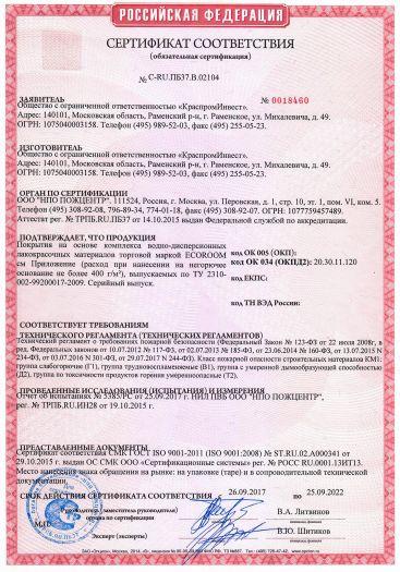 Скачать сертификат пожарной безопасности на покрытия на основе комплекса водно-дисперсионных лакокрасочных материалов торговой маркой ECOROOM