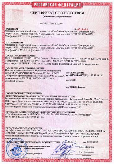 Скачать сертификат пожарной безопасности на изделия теплоизоляционные из расплава минерального сырья «ISOVER» («ИЗОВЕР»), марок: КВ-041, КВ-050