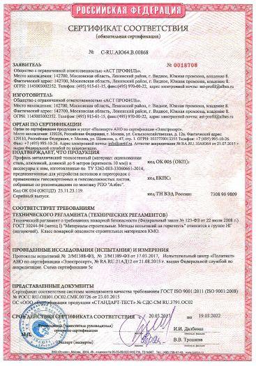 Скачать сертификат пожарной безопасности на профиль металлический тонкостенный (оцинкованная сталь, алюминий) и аксессуары к нему