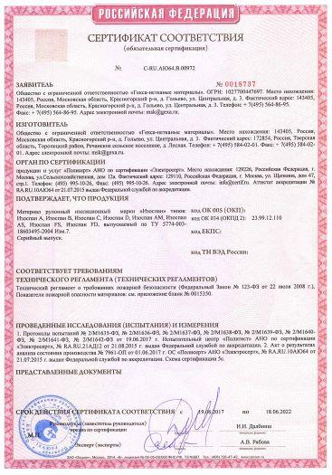 Скачать сертификат пожарной безопасности на материал рулонный изоляционный марки «Изоспан» типов: Изоспан A, Изоспан B, Изоспан C, Изоспан D, Изоспан AM, Изоспан AS, Изоспан FS, Изоспан FD