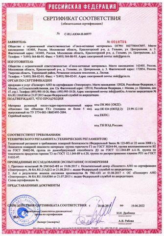 Скачать сертификат пожарной безопасности на материал рулонный тепло-гидро-пароизоляционный марки «Изоспан» тип «Изоспан FX»