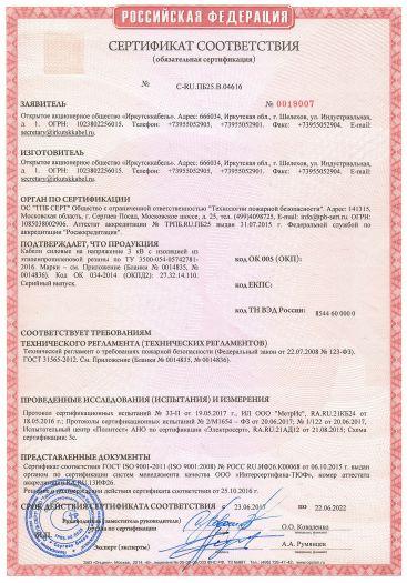 Скачать сертификат пожарной безопасности на кабели силовые на напряжение 3 кВ с изоляцией из этиленпропиленовой резины