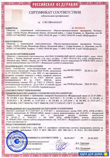 Скачать сертификат пожарной безопасности на краска огнезащитная водно-дисперсионная для стальных строительных конструкции «Пирекс-Metal PLUS»
