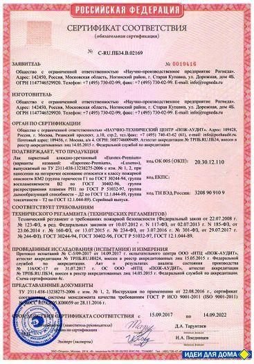 Скачать сертификат пожарной безопасности на лак паркетный алкидно-уретановый «Eurotex-Premium» (варианты названий: «Евротекс-Premium», «Luxens»)