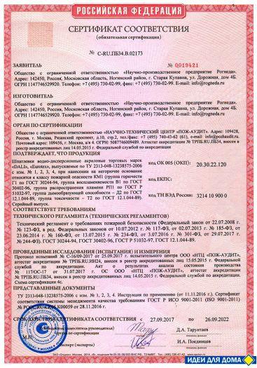 Скачать сертификат пожарной безопасности на шпатлевки водно-дисперсионные акриловые торговых марок «DALI», «Eurotex»