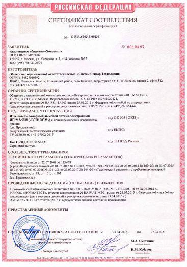 Скачать сертификат пожарной безопасности на извещатель пожарный дымовой оптико-электронный ИП 212-58М («ECO1003M»)