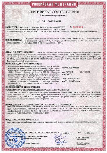 Скачать сертификат пожарной безопасности на материалы отделочные Байрамикс: мраморный Bayramix, Prorab, текстурный Bayramix, Prorab