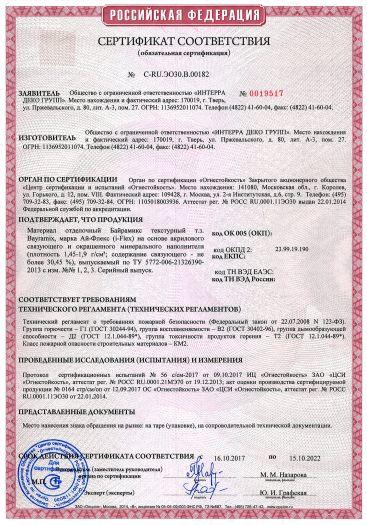 Скачать сертификат пожарной безопасности на материал отделочный Байрамикс текстурный т.з. Bayramix, марка Ай-Флекс (i-Flex) на основе акрилового связующего и окрашенного минерального наполнителя
