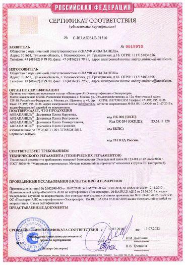 Скачать сертификат пожарной безопасности на цементная плита АКВАПАНЕЛЬ® Наружная, Внутренняя, Универсальная, Скайлайт