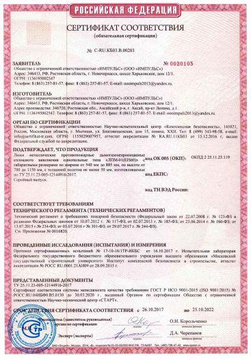 Скачать сертификат пожарной безопасности на люки металлические противопожарные дымогазонепроницаемые сплошного заполнения однопольные типа «ЛПМ-01(Е1860)»