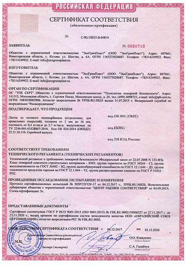 Скачать сертификат пожарной безопасности на листы из сотового поликарбоната (отделочные, для кровельных покрытий), толщина от 3 мм до 16 мм