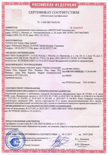Скачать сертификат пожарной безопасности на обои стеклотканевые торговой марки Vitrulan коллекций: Classic Plus, Pigment Plus, Phantasy Plus, Aqua Plus Phantasy, Aqua Plus Pigment, Magnet