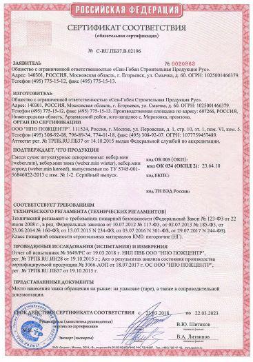Скачать сертификат пожарной безопасности на смеси сухие штукатурные декоративные: вебер.мин (weber. min), вебер.мин зима (weber.min winter), вебер.мин короед (weber.min koroed)