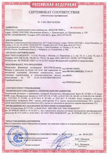 Скачать сертификат пожарной безопасности на шпаклевка финишная полимерная КНАУФ-Полимер Финиш