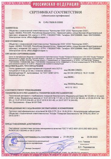 Скачать сертификат пожарной безопасности на плиты древесные с ориентированной стружкой типа ОСП-3 толщиной от 6 мм до 22 мм