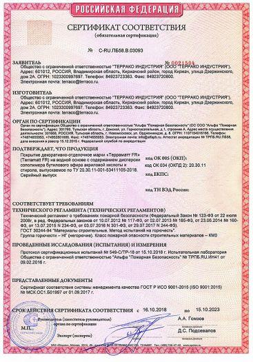 Скачать сертификат пожарной безопасности на покрытие декоративно-отделочное марки «Терраматт FR» (Terramatt FR)
