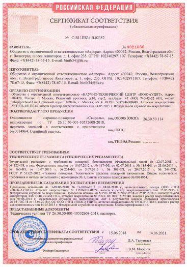 Скачать сертификат пожарной безопасности на оповещатели охранно-пожарные «Свирель»