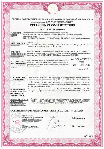 Скачать сертификат пожарной безопасности на блоки питания торговой марки «PV-Link», моделей: PV-DC5A+, PV-DC10A+, PV-DC3Ab, PV-DC5As, PV-DC2A+