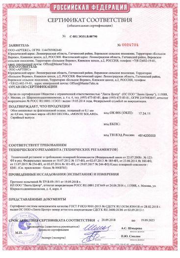 Скачать сертификат пожарной безопасности на обои виниловые на флизелиновой основе, толщиной от 0,1 мм до 4,0 мм, торговых марок «EURO DECOR», «MONTE SOLARO»