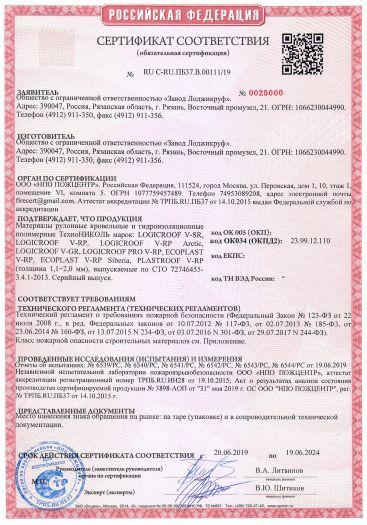 Скачать сертификат пожарной безопасности на материалы рулонные кровельные и гидроизоляционные полимерные ТехноНИКОЛЬ марок: LOGICROOF, ECOPLAST, PLASTROOF