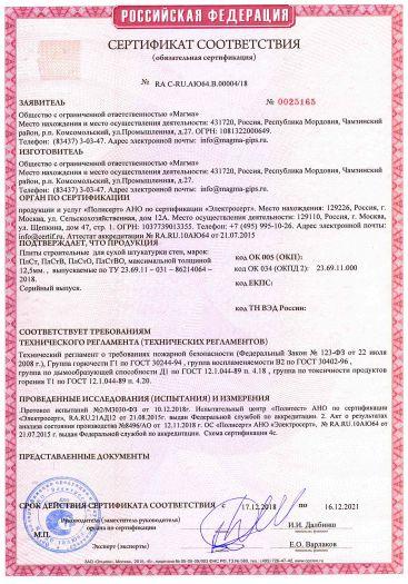 Скачать сертификат пожарной безопасности на плиты строительные для сухой штукатурки стен, марок: ПлСт, ПлСтВ, ПлСтО, ПлСтВО
