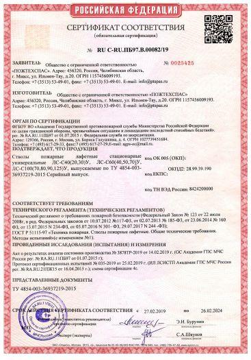 Скачать сертификат пожарной безопасности на стволы пожарные лафетные стационарные универсальные ЛС-С40(20,30)У, ЛС-С60(40,50,70)У, ЛС-С100(70,80,90,125)У