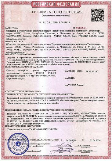 Скачать сертификат пожарной безопасности на стволы пожарные ручные перекрывные нормального давления РСП-50, РСК-50