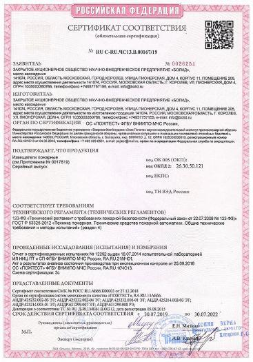Скачать сертификат пожарной безопасности на извещатели пожарные