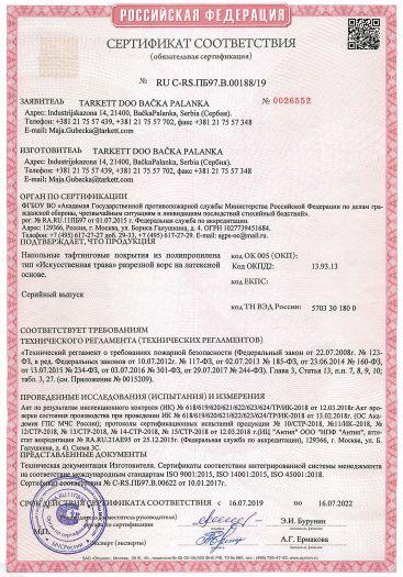 Скачать сертификат пожарной безопасности на напольные тафтинговые покрытия из полипропилена тип «Искусственная трава» разрезной ворс на латексной основе