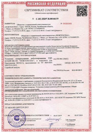 Скачать сертификат пожарной безопасности на установка пожаротушения роботизированная УПР-2(32)ПР-ИК-ТВ «ПОЖТЕХСПАС»