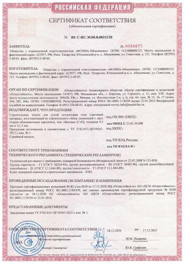 Скачать сертификат пожарной безопасности на строительные плиты для сухой штукатурки стен