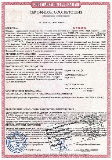 Скачать сертификат пожарной безопасности на шнуры плоские с изоляцией из поливинилхлоридного пластиката, с двумя медными многопроволочными жилами номинальным сечением от 0,12 до 2,5 мм2, марки ШВПМ