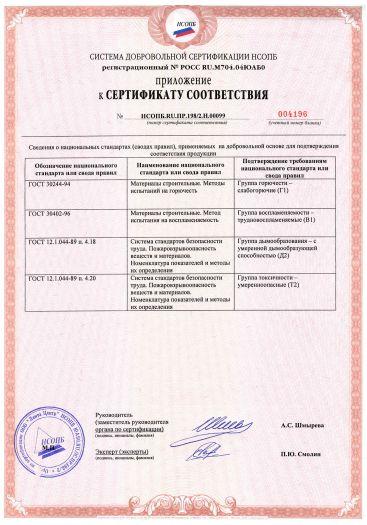 Скачать приложение к сертификату пожарной безопасности на покрытия из материалов лакокрасочных антикоррозийных, т.м. «Аммерхайм»: грунт, грунт-эмаль, грунт-эмаль с железной слюдкой