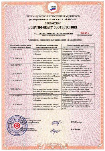 Скачать приложение к сертификату пожарной безопасности на герметик однокомпонентный акриловый огнестойкий для внутреннего использования марки «FIRECRYL FR»