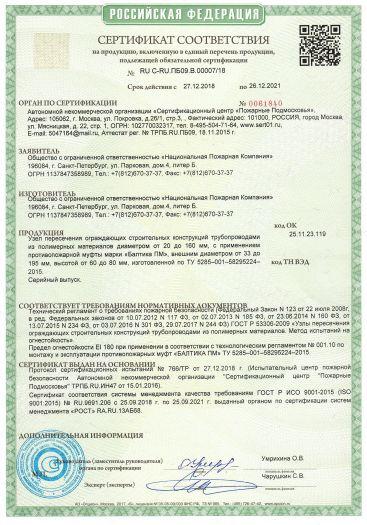 Скачать сертификат пожарной безопасности на узел пересечения ограждающих строительных конструкций трубопроводами из полимерных материалов «Балтика ПМ»