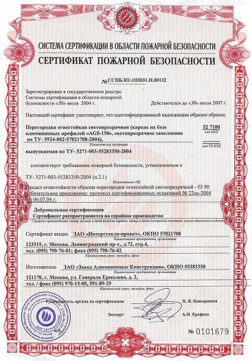 Скачать сертификат пожарной безопасности на перегородка огнестойкая светопрозрачная (каркас на базе алюминиевых профилей «AGS-150»)