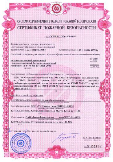 Скачать сертификат пожарной безопасности на материал рулонный кровельный гидроизоляционный битумно-полимерный «Руфлекс»