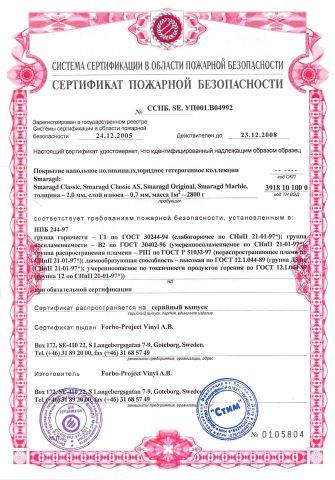 Скачать сертификат на покрытие напольное поливинилхлоридное гетерогенное коллекции Smaragd: Smaragd Classic, Smaragd Classic AS, Smaragd Original, Smaragd Marble