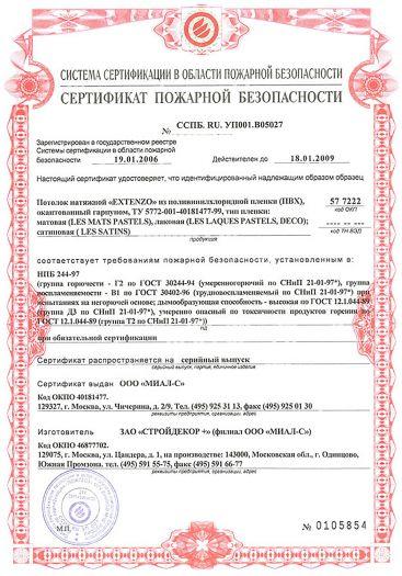 Скачать сертификат пожарной безопасности на потолок натяжной «EXTENZO» из поливинилхлорндной пленки (ПВХ), окантованный гарпуном