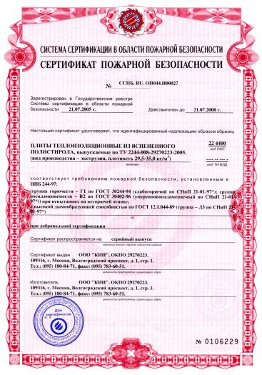Скачать сертификат пожарной безопасности на плиты теплоизоляционные из вспененного полистирола