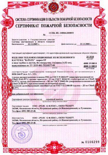 Скачать сертификат пожарной безопасности на изделия теплоизоляционные из вспененного каучука «K-FLEX» марки ST