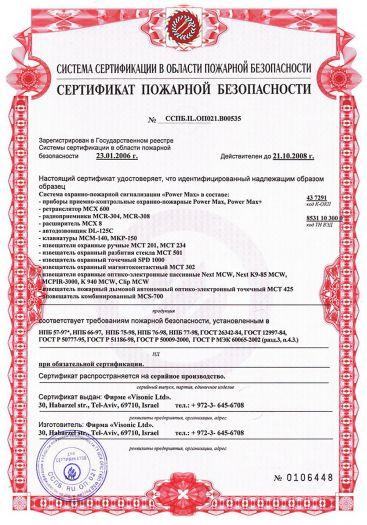 Скачать сертификат пожарной безопасности на система охранно-пожарной сигнализации «Power Мах»