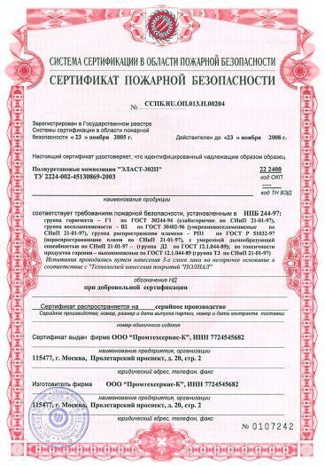 Скачать сертификат пожарной безопасности на полиуретановые композиции «ЭЛАСТ-302П»