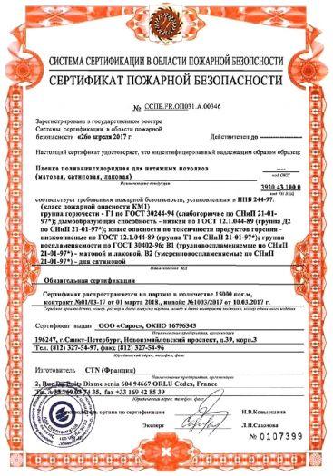 Скачать сертификат пожарной безопасности на пленка для натяжных потолков (матовая, сатиновая, лаковая)
