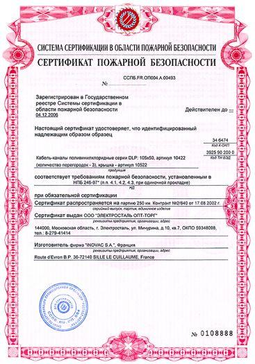 Скачать сертификат пожарной безопасности на кабель-каналы поливинилхлоридные серии DLP: 105×50