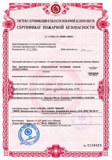 Скачать сертификат пожарной безопасности на люк противопожарный, оборудованный лестницей, модели «NOZYCOWE»