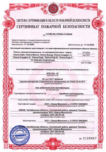 Скачать сертификат пожарной безопасности на плиты теплоизоляционные из минеральной ваты марок: Плита-Лайт; Плита-Венти; Плита-Фасад; Плита-Сэндвич С; Плита-Сэндвич К; Плита-Руф; Плита-Руф В; Плита-Руф Н